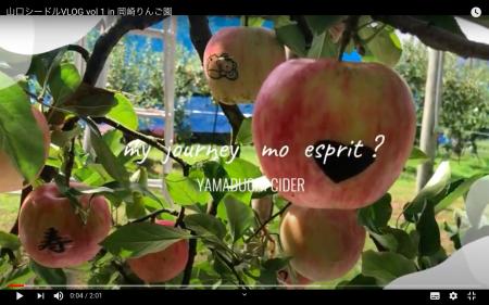 山口シードルVLOG vol.1 in 岡崎りんご園
