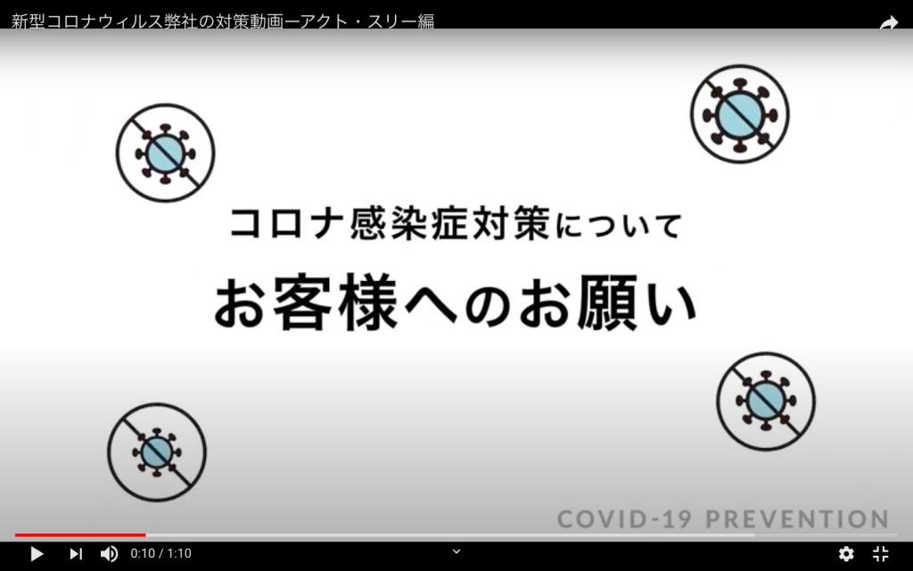 新型コロナウィルス第三波の感染拡大に伴い、 アクト・スリーの感染防止への取り組みを動画にまとめました。